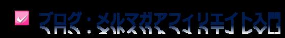 ブログ・メルマガアフィリエイト入門